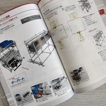 каталог SUS 2018 на японском